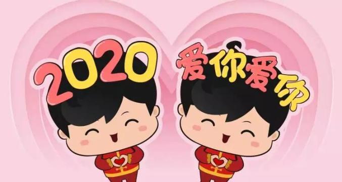 2020爱你爱你表情包图片分享