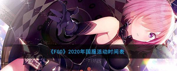 《FGO》2020年国服活动时间表
