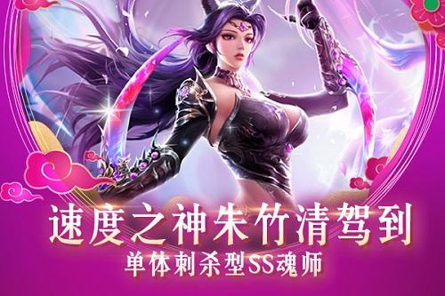 《新斗罗大陆》1月1日新年首个新版本上线:打开公平竞技模式图片3