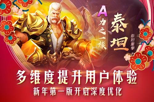 《新斗罗大陆》1月1日新年首个新版本上线:打开公平竞技模式图片4