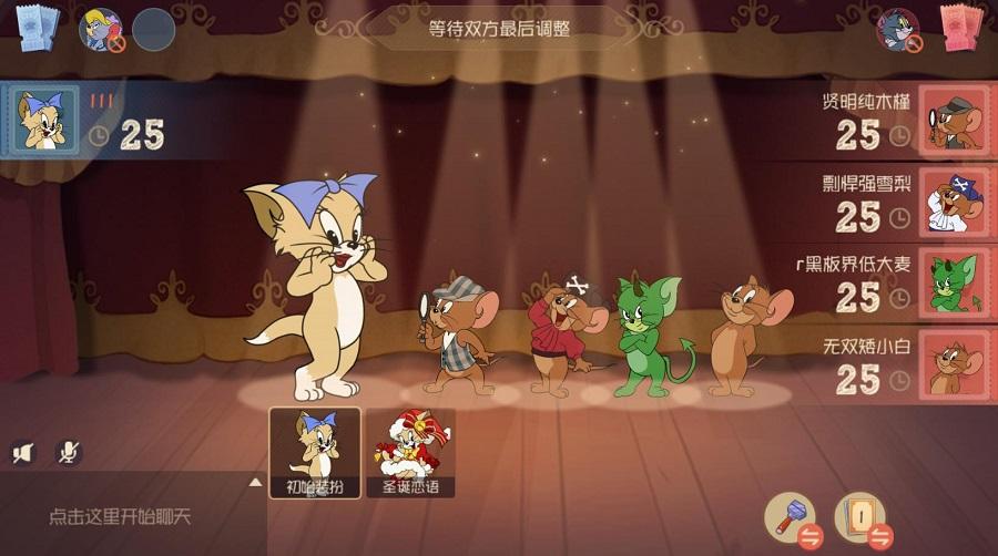 巅峰激战 畅快对决 《猫和老鼠》天梯赛全新模式今日上线