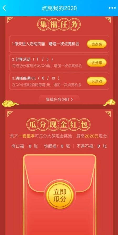 《QQ》点亮我的2020集福瓜分红包活动玩法介绍