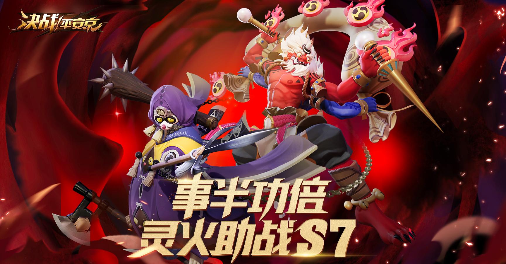 《决战!平安京》S7赛季冲分活动今日开启 S8赛季皮肤曝光