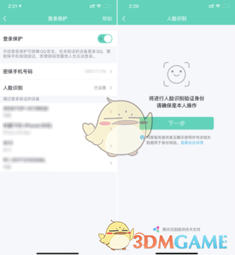 《QQ》人脸识别登录开启教程