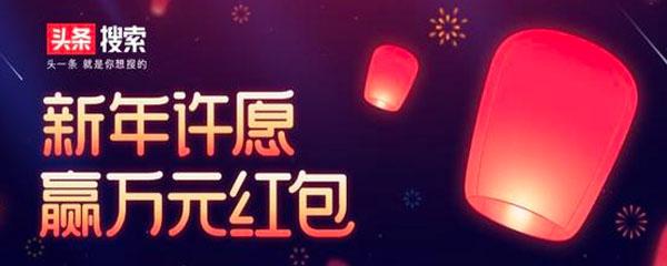 2020《今日头条》新年心愿活动玩法介绍
