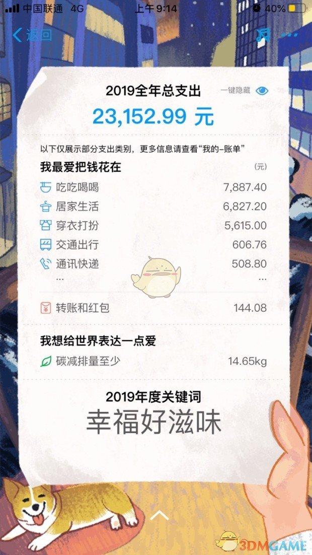 2019《支付宝》年度账单活动入口