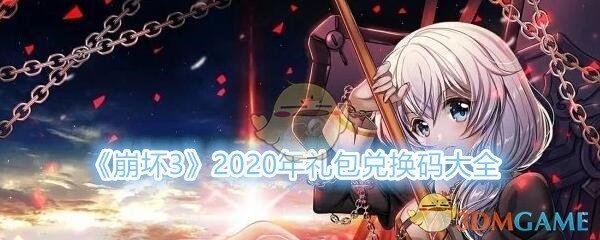 《崩坏3》2020年礼包兑换码大全