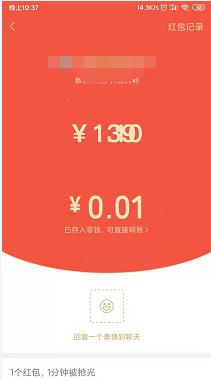 《微信》动态红包金额图片分享