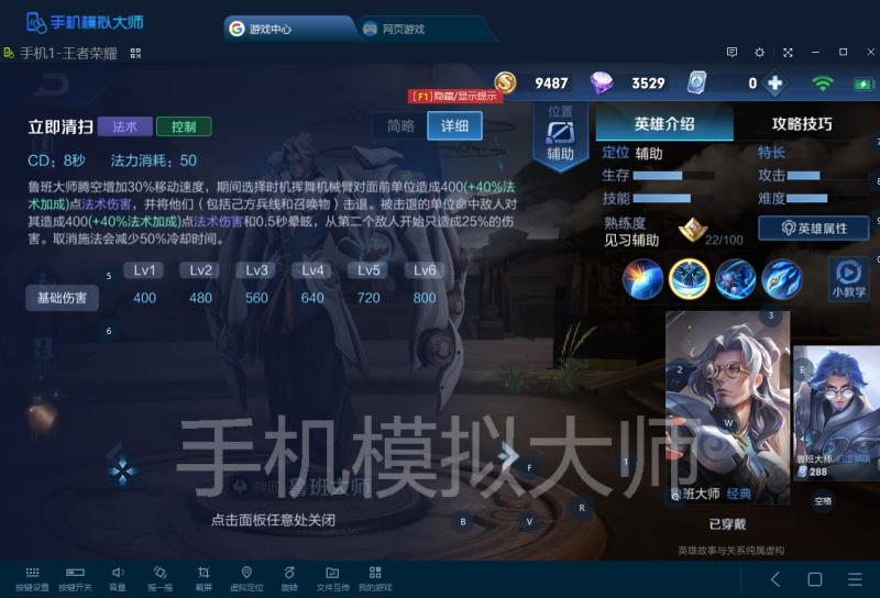 王者荣耀新英雄鲁班大师实用资料大全及手机模拟大师电脑运行攻略
