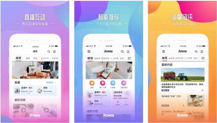 《安利头条》app抢先体验版下载地址