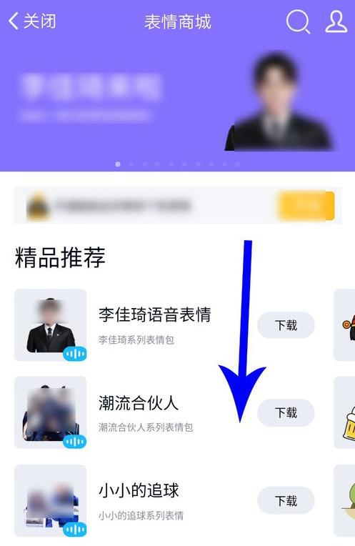 《QQ》发语音表情图片教程