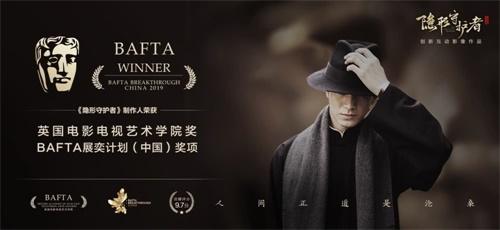 国产互动影像作品《隐形守护者》荣获App Store年度最佳迷人剧情奖