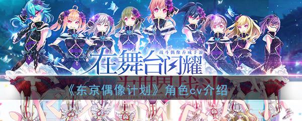 《东京偶像计划》角色cv介绍一览