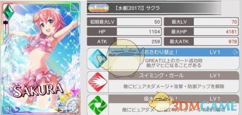 《东京偶像计划》泳装套卡牌属性介绍