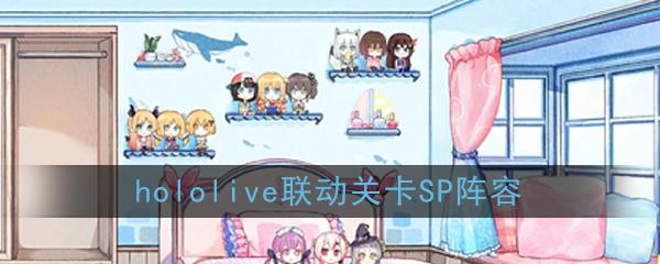 《碧蓝航线》虚拟与真实的双向镜SP:HOLO-SP 本! 社! 爆! 破!阵容攻略