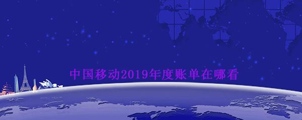 《中国移动》感恩2019年度盘点活动入口