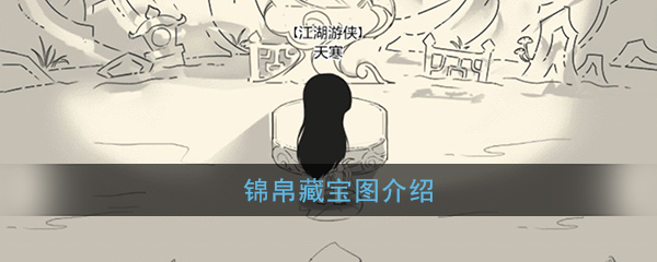 暴走英雄坛锦帛藏宝图怎么挖