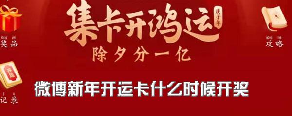 《微博》新年开鸿运活动时间介绍