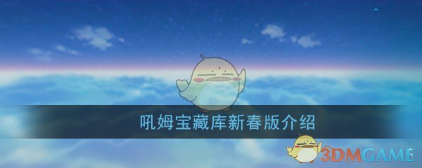 《崩坏3》吼姆宝藏库新春版介绍