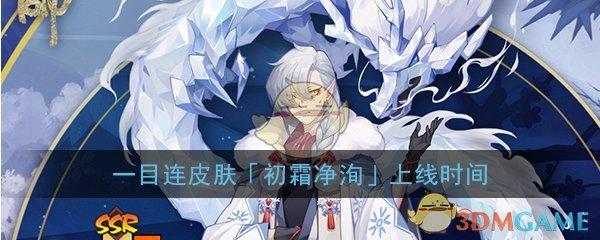 《阴阳师》一目连皮肤「初霜净洵」上线时间