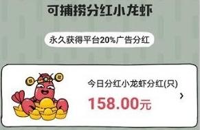 《世界农场》小龙虾收益介绍