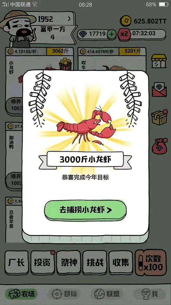 《世界农场》分红虾获取攻略