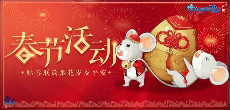 倩女手游鼠年报喜迎新春,领红包赏花灯欢乐闹元宵!