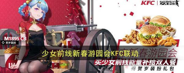 《少女前线》新春游园会KFC联动活动介绍