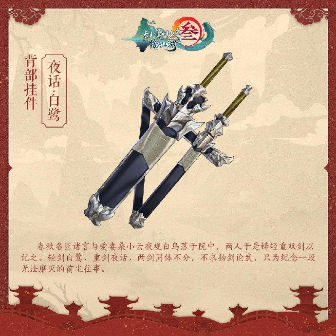 《剑网3:指尖江湖》全新挂件萌宠来袭 更有萌新福利惊喜上线