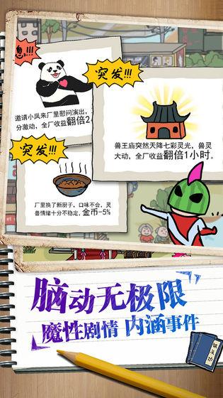 《皮皮虾传奇》红包版下载地址介绍