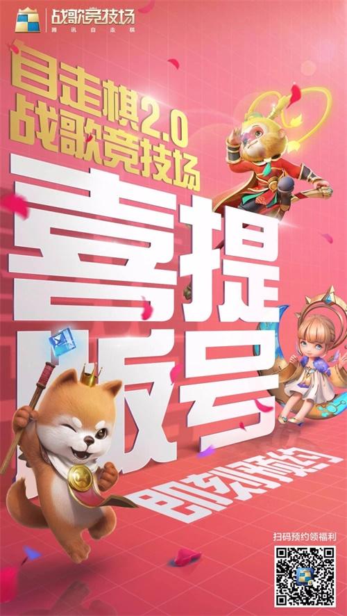 腾讯《战歌竞技场》喜提开年第一批版号,新春版本1月15日发布[视频][多图]图片2