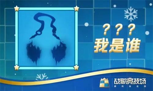 腾讯《战歌竞技场》喜提开年第一批版号,新春版本1月15日发布[视频][多图]图片1