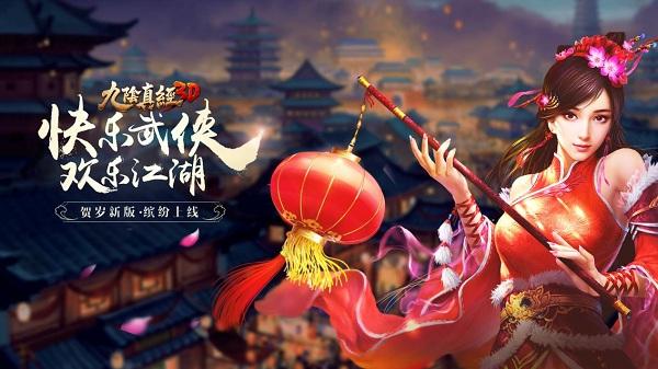五义齐聚,福满江湖!《九阴真经3D》新春资料片今日上线