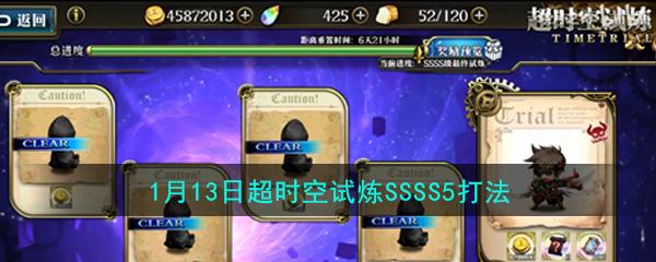 《梦幻模拟战》1月13日超时空试炼SSSS5打法攻略