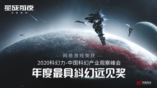 EVE手游将备受瞩目,网易游戏获最具科幻远见奖!