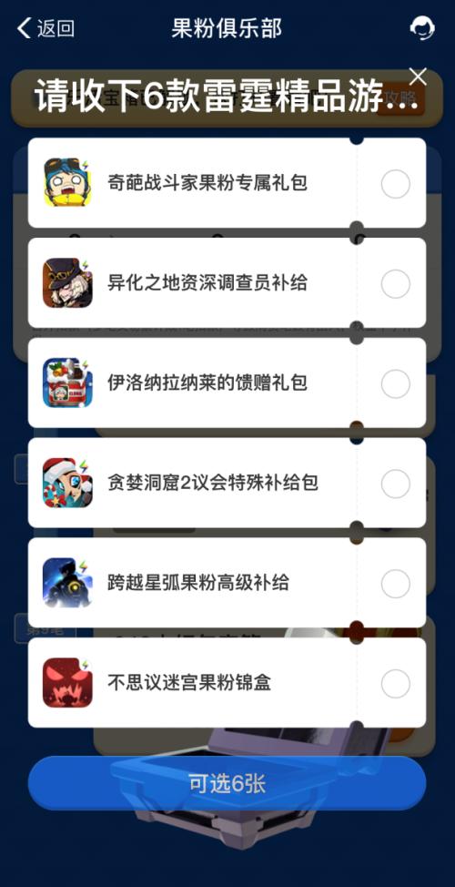 雷霆游戏厅携手支付宝,四大福利活动上线!