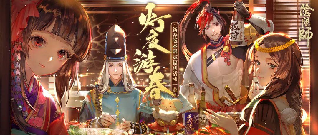 佳节共赏灯《阴阳师》新春版本限定福利一览!