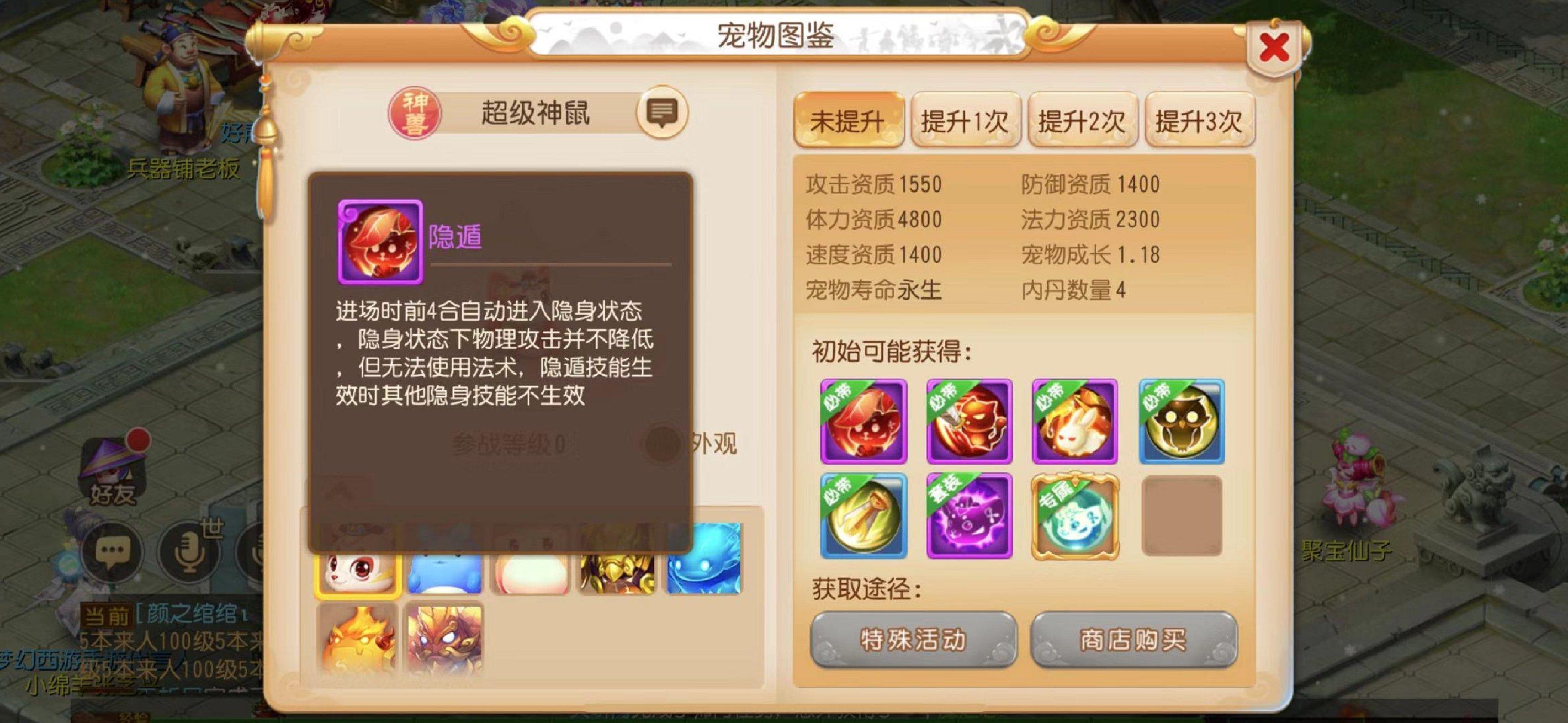 《梦幻西游》手游全新神兽超级神鼠上线,神兽提升等级调整更新