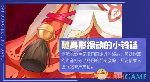 《一起来捉妖》虚日鼠年春节皮肤介绍