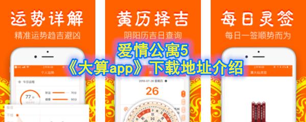 爱情公寓5《大算app》下载地址介绍