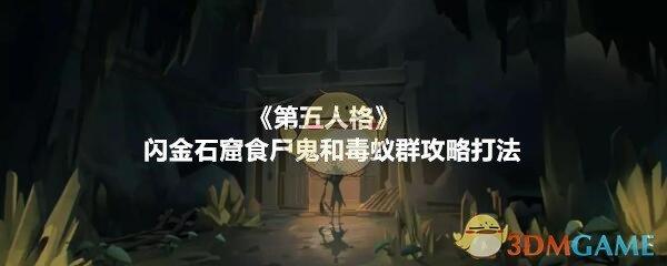 《第五人格》闪金石窟怪物介绍