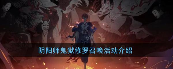 《阴阳师》鬼狱修罗召唤活动介绍