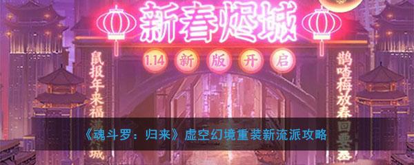 《魂斗罗:归来》虚空幻境重装新流派攻略