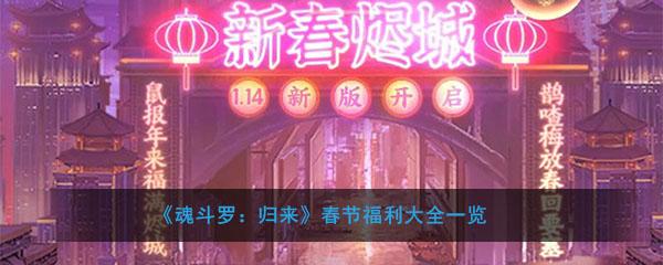 《魂斗罗:归来》春节福利大全一览