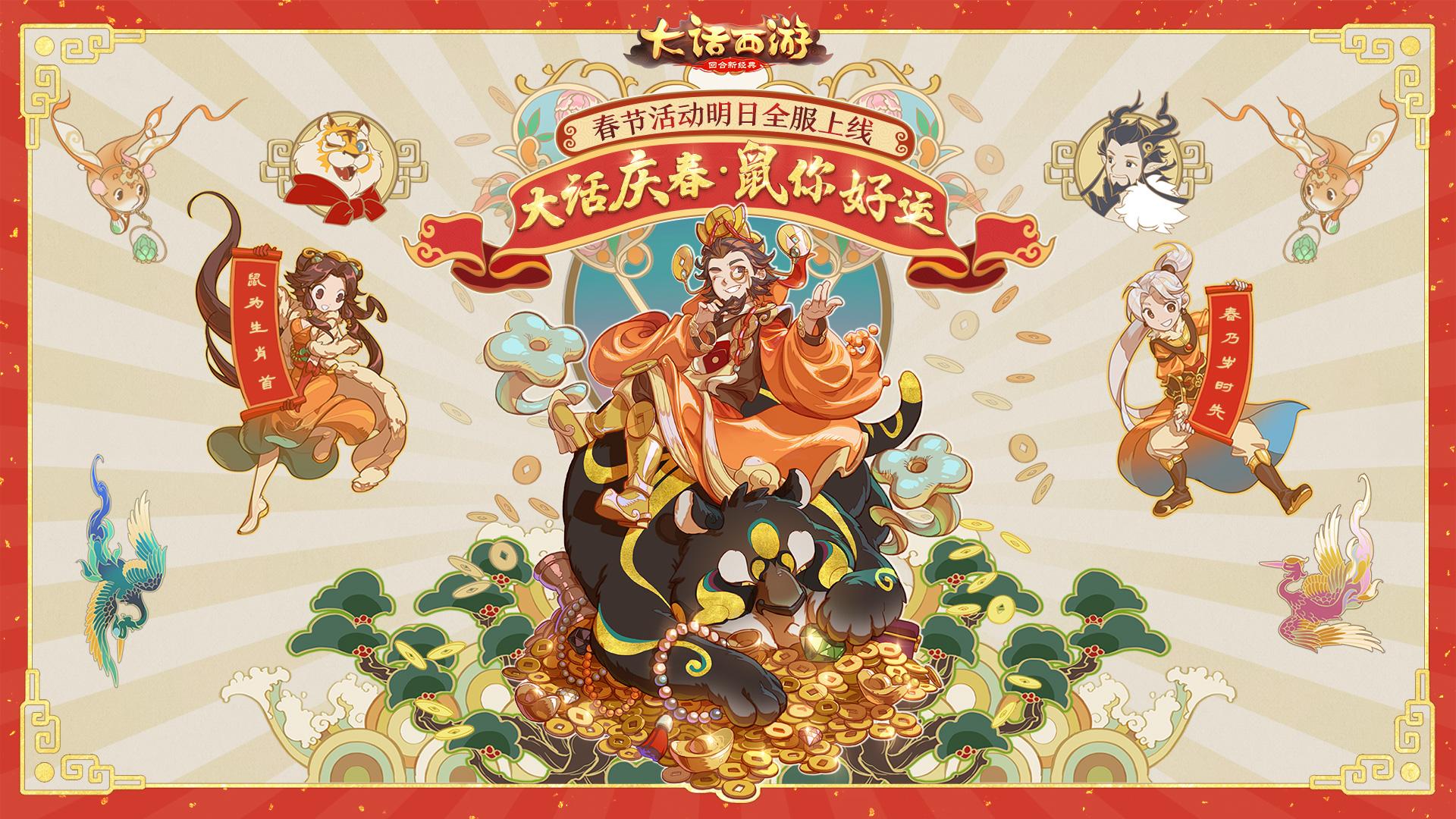 舞龙踏春驱年兽 大话手游春节活动明日全服上线