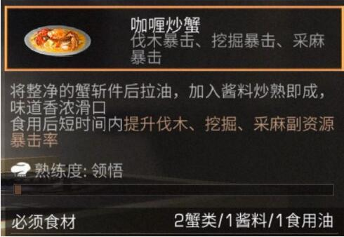 《明日之后》咖喱炒蟹食谱配方
