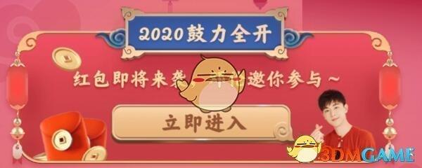 《QQ》2020鼓力全开答题 春节吃年糕是纪念哪位历史人物?