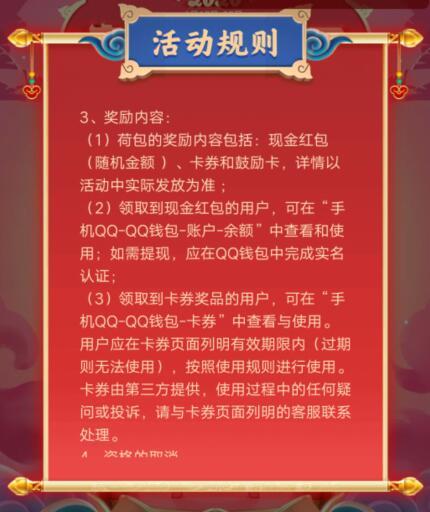 《QQ》鼓力全开答题抢荷包活动介绍2020