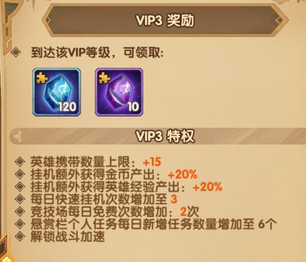 《剑与远征》VIP价格及特权对照表