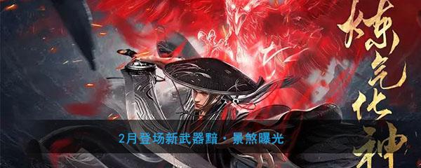 《流星群侠传》2月登场新武器黯·景煞曝光